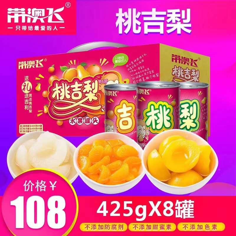 带澳飞混合水果罐头礼盒 (黄桃4罐+桔子2罐+梨子2罐)425g*8瓶