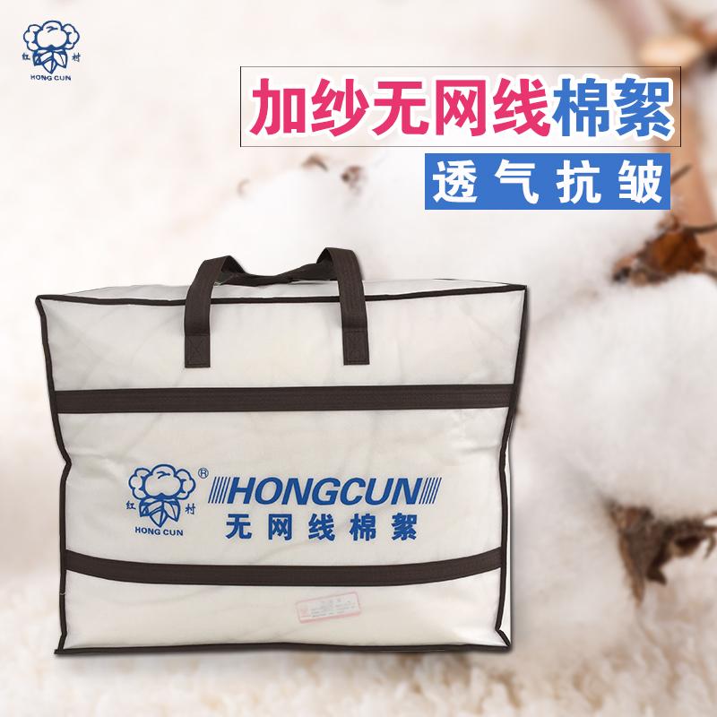 红村 一级加纱无网线棉絮(1.5-2kg) 新疆长绒棉棉絮包邮