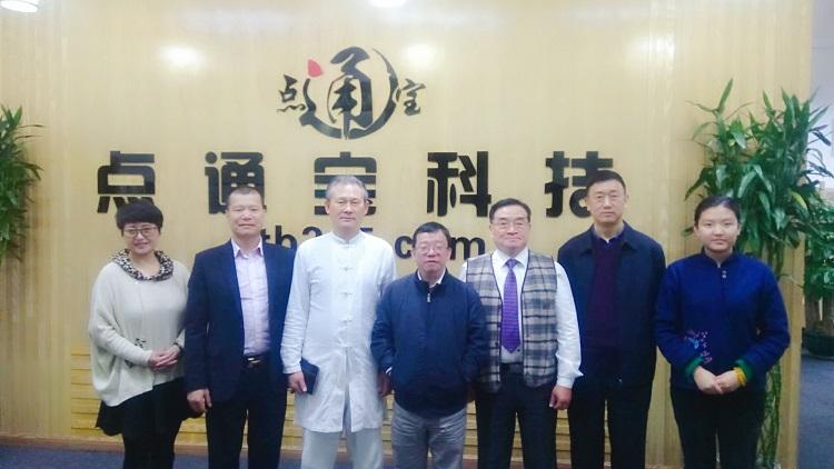 世界健康产业大会执行主席黄明达莅临深圳点通宝总部