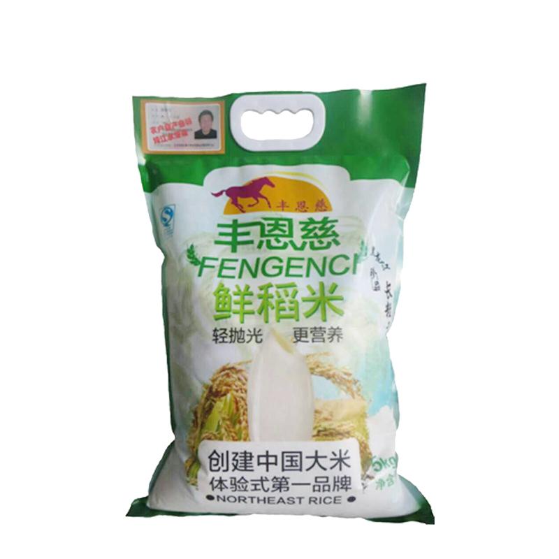 【丰恩慈】鲜稻米珍品长粒香5kg