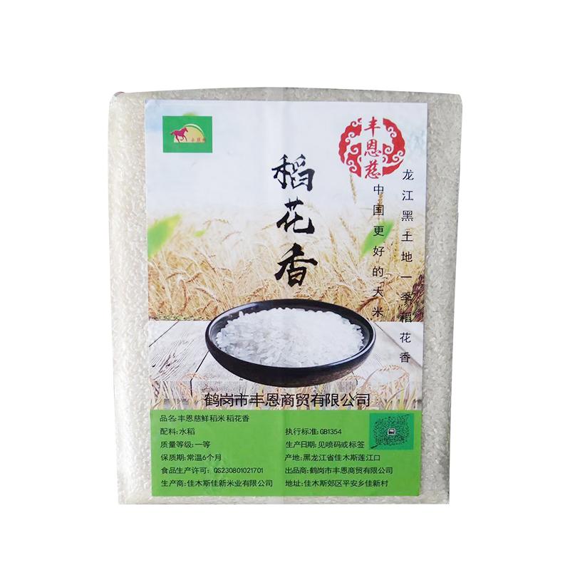 【丰恩慈】稻花香大米5kg真空包装