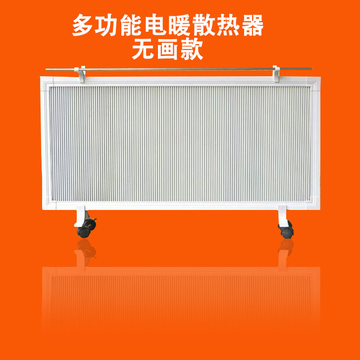 暖中画 多功能电暖散热器 远红外电暖散热器