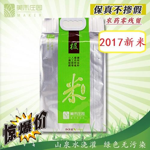 美禾庄园 极系列 五常稻花香大米(5公斤) 真空装