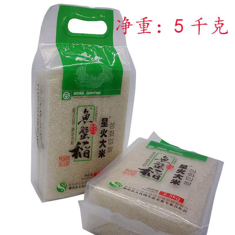 桦川星火大米 有机鱼蟹稻大米5kg(买50kg送5kg) 黑龙江朝鲜族种植大米 包邮