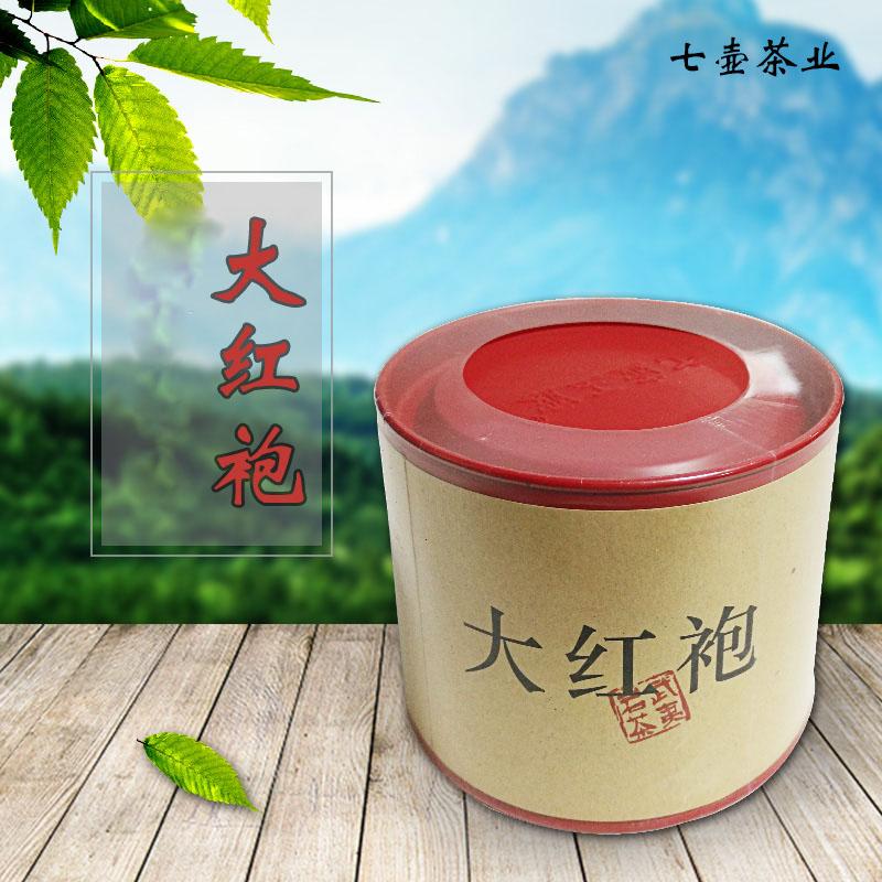 茶叶 武夷山下 大红袍  武夷岩茶罐装 (全店2罐包邮)