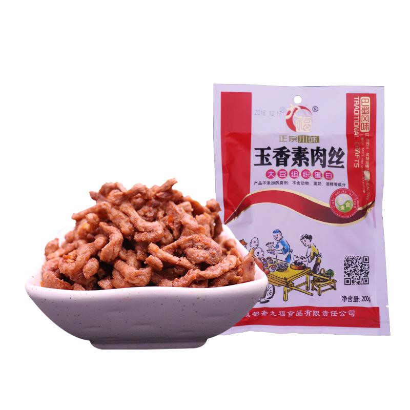 斋九福 玉香素肉丝 休闲零食 炒菜 拌菜