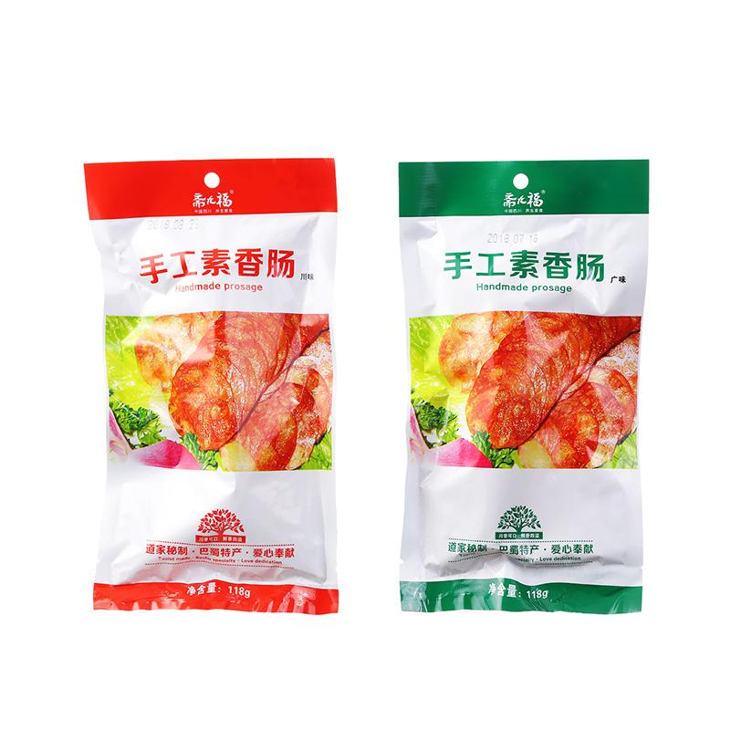 斋九福 手工素香肠 健康方便营养食品四川特产新品