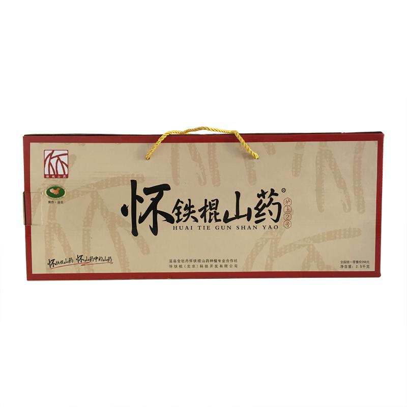 怀铁棍山药礼盒装,垆土二号礼盒2.5kg