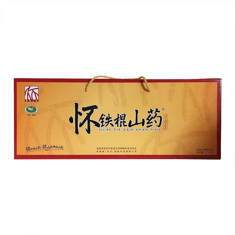 怀铁棍山药礼盒装,沙土一号礼盒2.5kg
