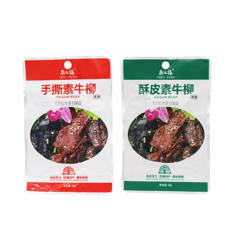 斋九福  新品上市 酥皮牛柳/手撕牛柳  健康素食 四川特产