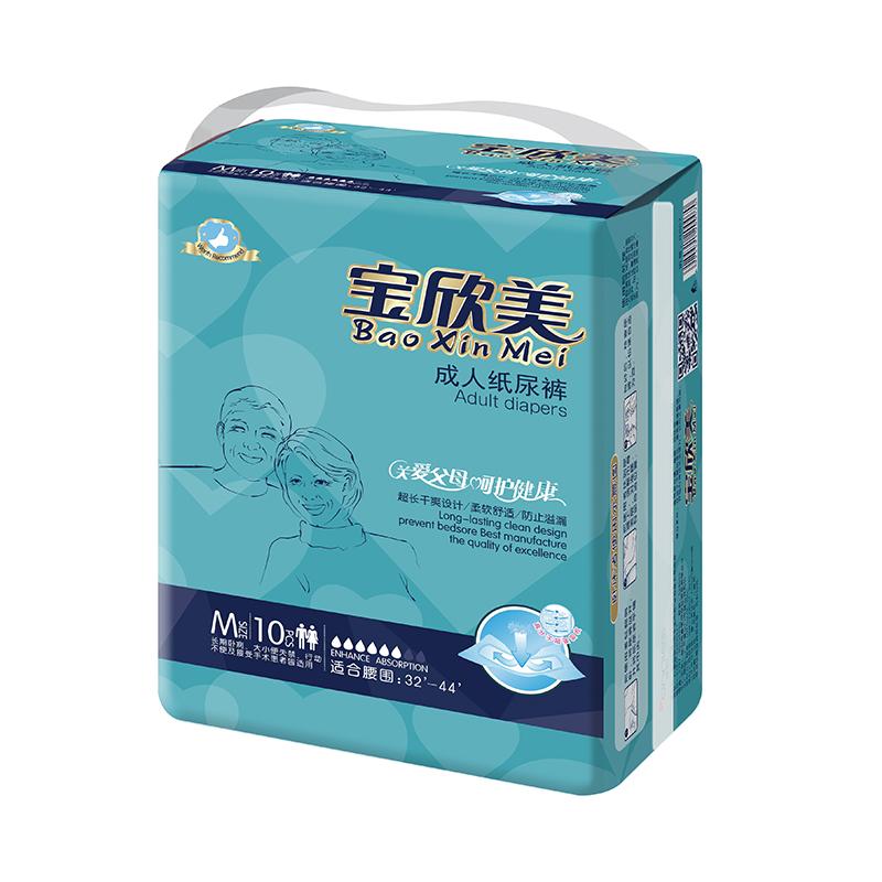 宝欣美成人纸尿裤(2包,共20片),M中号2尺4到3尺3适用,