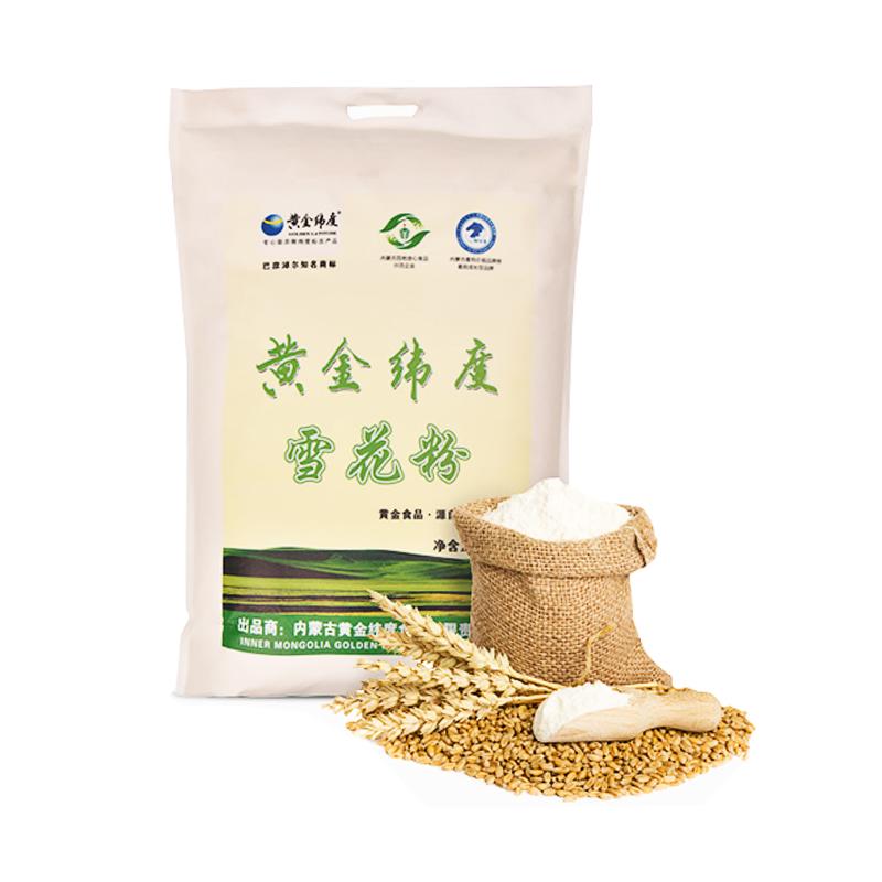 黄金纬度 甄选河套小麦 通用面粉 5kg雪花粉(包邮)