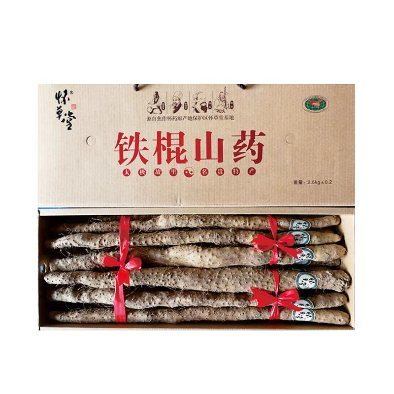 【怀恋】 鲜铁棍山药 礼盒装 健脾 补肺 固肾 味香微甜 肉质紧实 口感软糯(2.5kg/提)