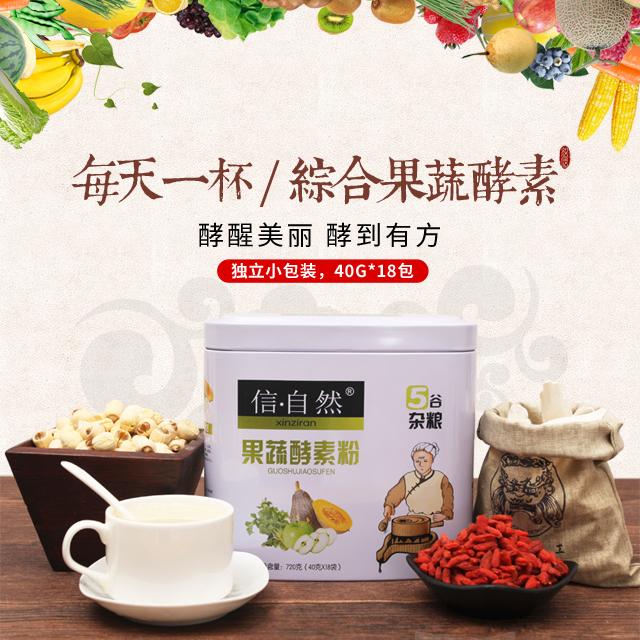 信自然 果蔬酵素粉40g×18袋独立小包装,方便快捷