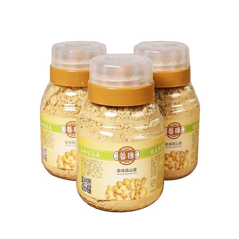 姜缘牌姜粉 200g食用生姜粉(2瓶包邮)