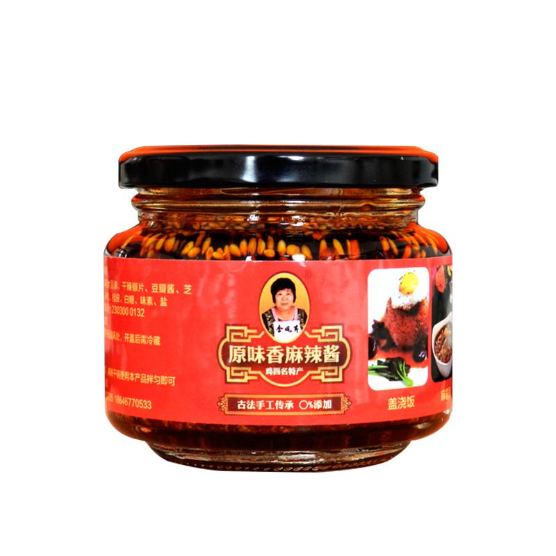 原味香 辣椒酱 麻辣酱 拌菜料   调料 火锅