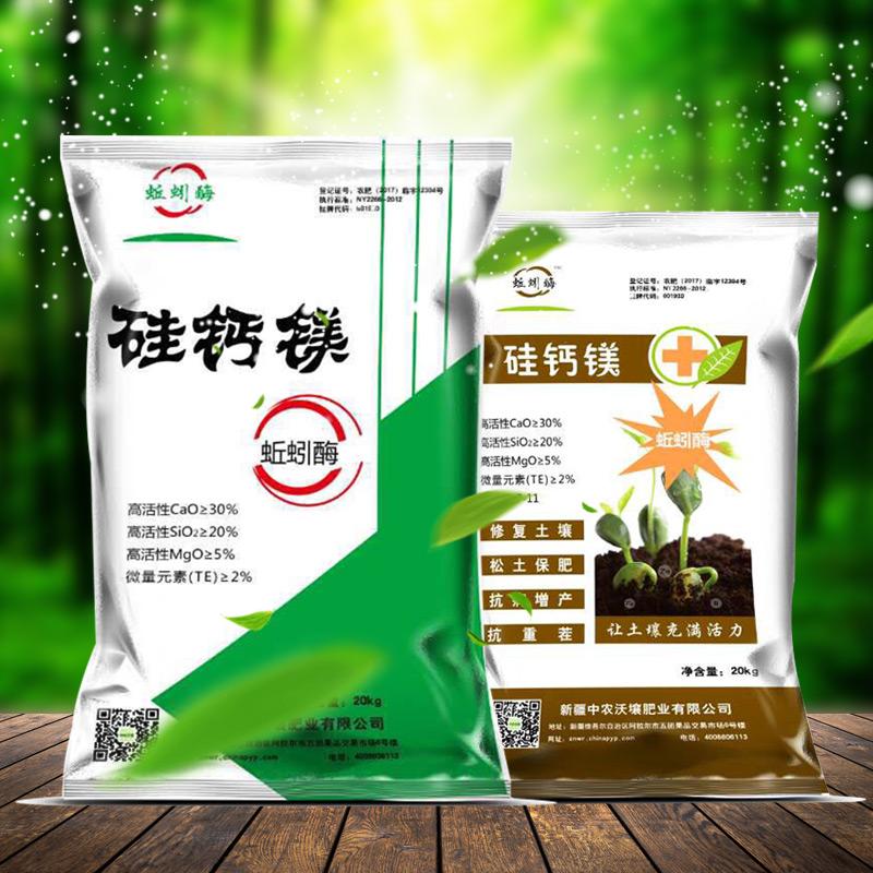 蚯蚓酶硅钙镁 肥料