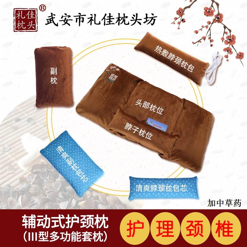 礼佳枕头 辅动式护颈枕 保健枕(咖啡色 加中草药)