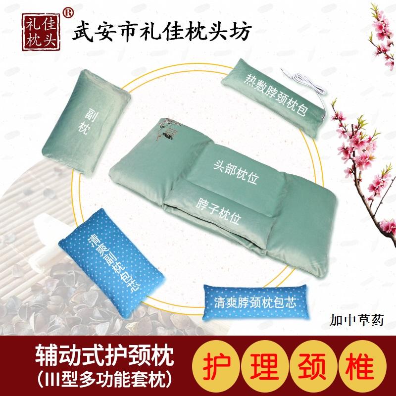 礼佳枕头 辅动式护颈枕 保健枕(浅绿色 加中草药)