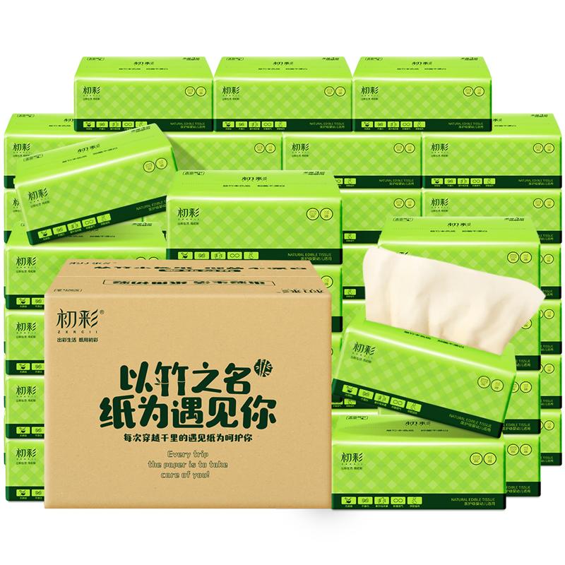 【初彩】竹纤维抽纸3层100抽28包不漂白.无荧光剂.无尘屑DT120100-28X
