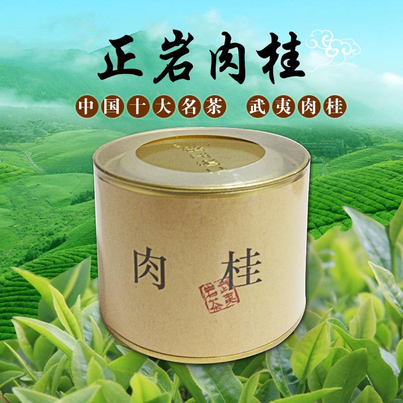 茶叶 武夷山下 肉桂茶 武夷岩茶 罐装 (全店2罐包邮)