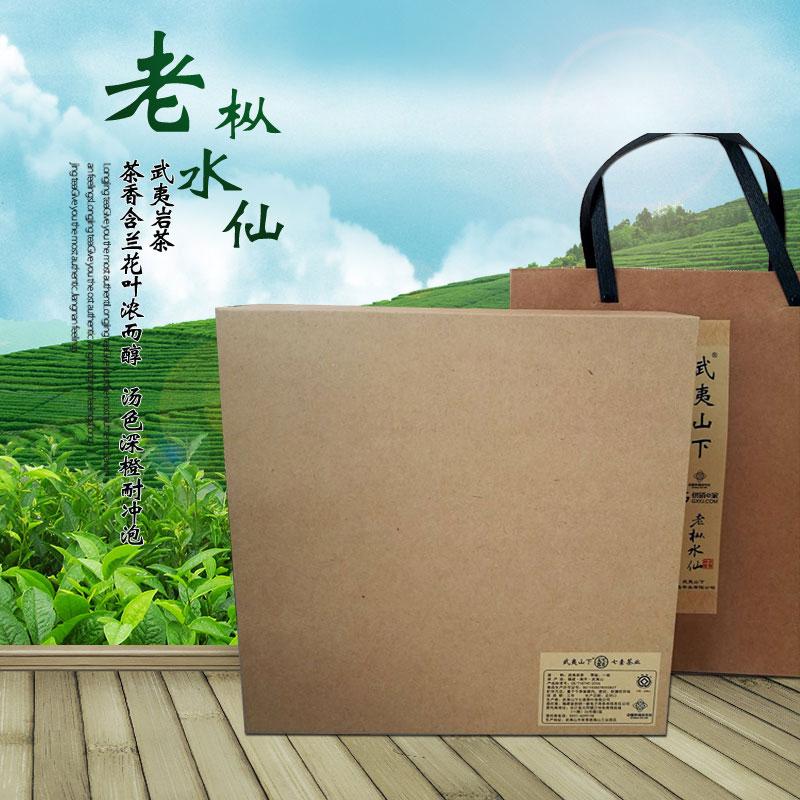 茶叶 武夷山 老纵水仙 240g礼盒装  (不包邮地区:青海、新疆、西藏、宁夏)