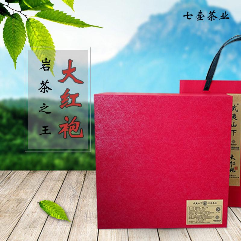 茶叶 武夷山 大红袍 250g礼盒装  (不包邮地区:青海、新疆、西藏、宁夏)