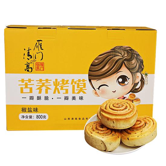 雁门清高山西特产苦荞椒盐烤花馍800g包邮