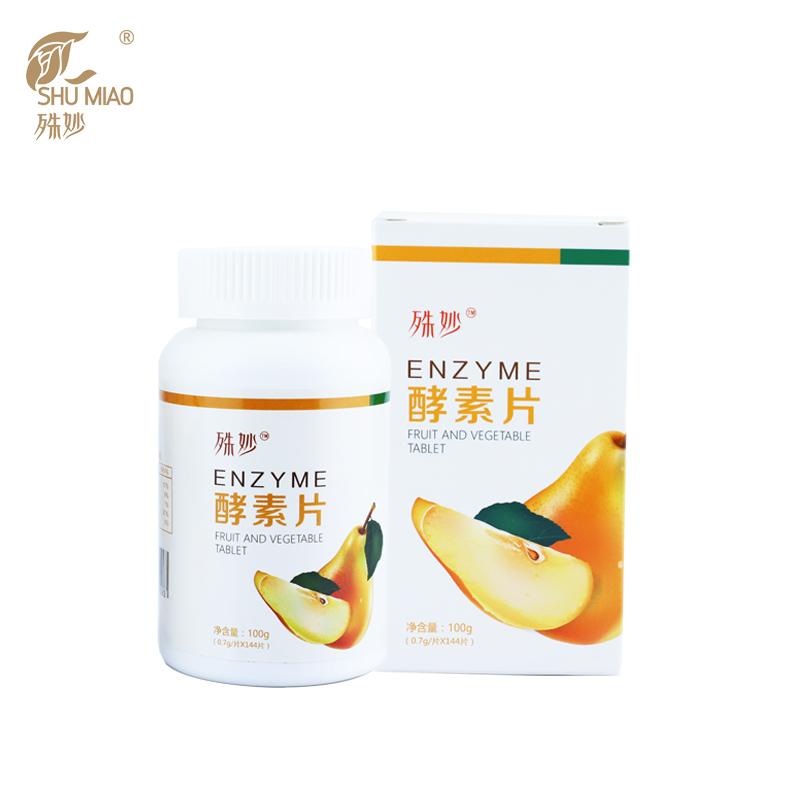 满天红 殊妙 酵素片 100g/瓶 (包邮)