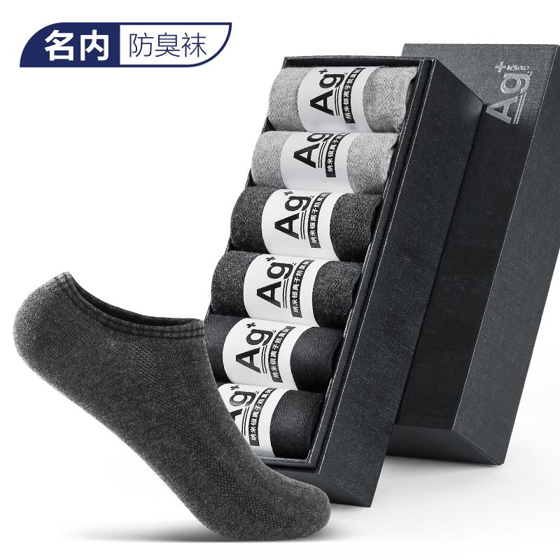 【名内】男士袜子 夏季防臭袜子 男袜、男船袜 6双/盒 抗菌技术 精梳棉材质 透气干爽-CW001