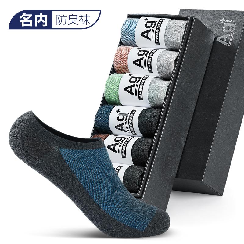 【名内】男士袜子 夏季防臭袜子 男袜、男船袜 6双/盒 抗菌技术 精梳棉材质 透气干爽-CW003