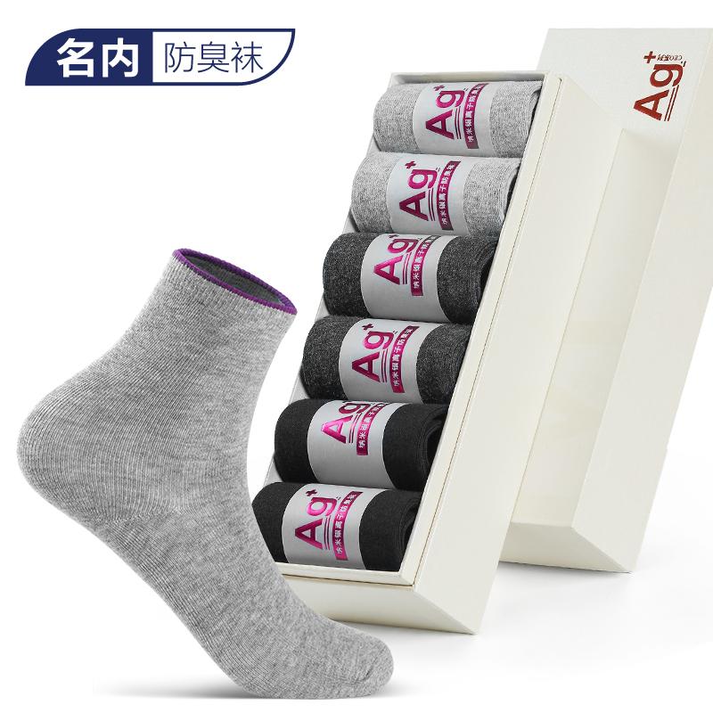 【名内】女士袜子 四季防臭袜子 女袜 女中筒袜 6双/盒 抗菌技术 精梳棉材质 透气干爽-G001