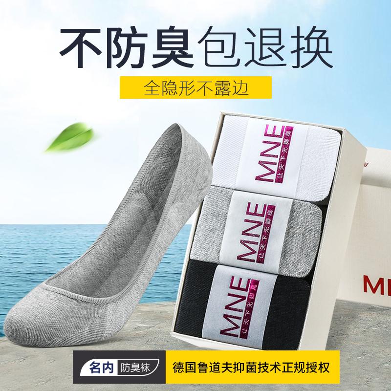 【名内】女士袜子 夏季防臭袜 女袜 女全隐形袜 6双/盒 抗菌技术 精梳棉材质 透气干爽YW022