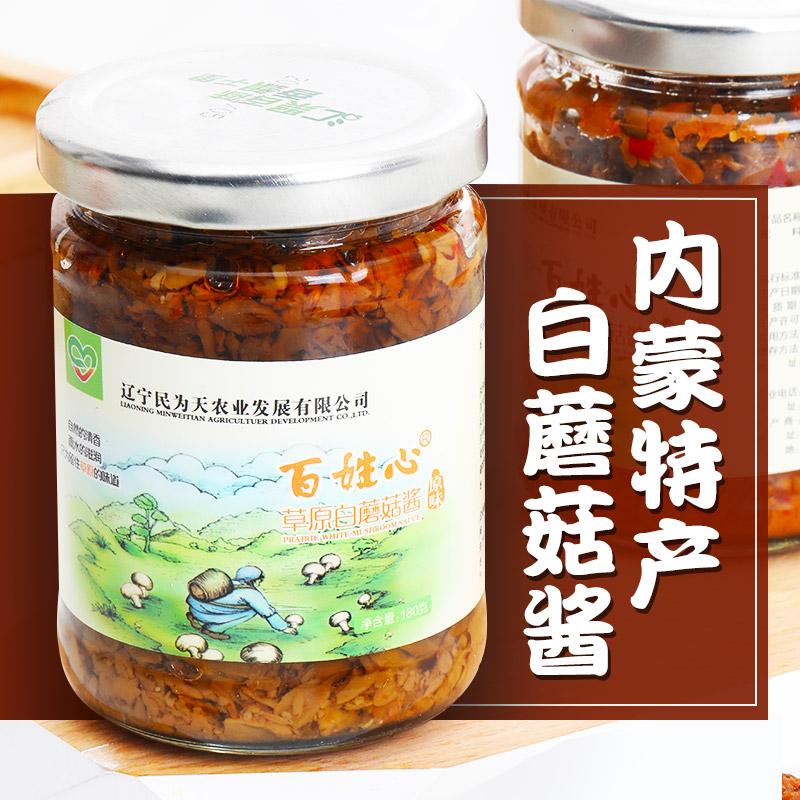 【百姓心】草原白蘑菇酱 低脂肪高蛋白营养丰富(买1盒赠3瓶)