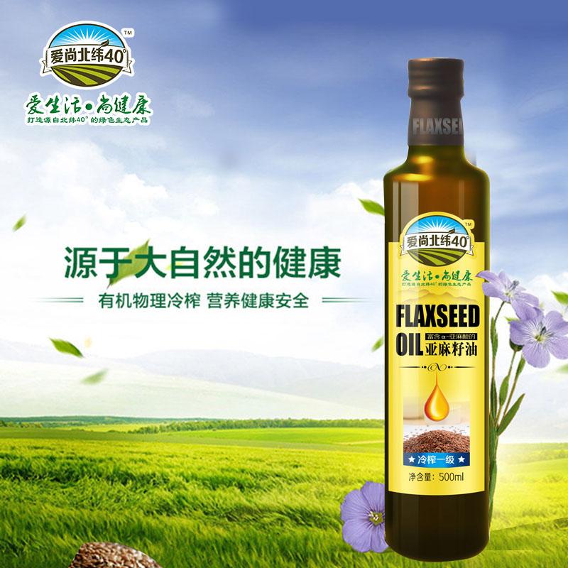 爱尚北纬40° 冷榨 亚麻籽油 500ml,好麻油 食用油
