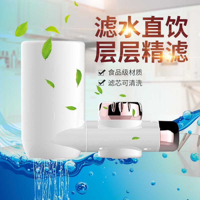 家用水龙头过滤器前置净水器 滤水直饮 层层精滤