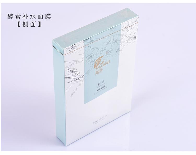 3A满天红酵素修护面膜  5片/盒(包邮)