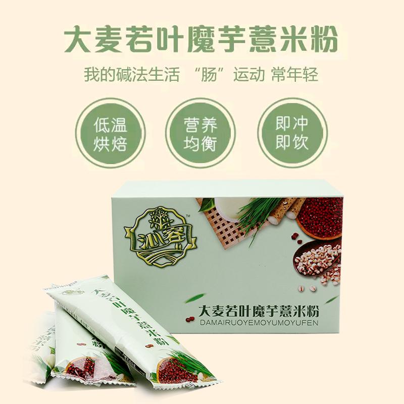 沁容五谷膳食纤维粉 大麦若叶魔芋薏米粉 五谷杂粮 盒装 代餐粉