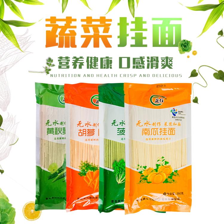 【晟任】无水菜浆生态面 4种口味 蔬菜挂面 营养面条350g*7包