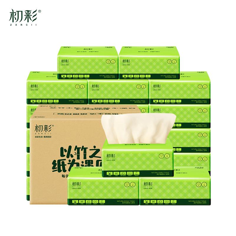 【初彩】竹纤维抽纸3层120抽18包(母婴款)不漂白.无荧光剂.无尘屑CC001-18