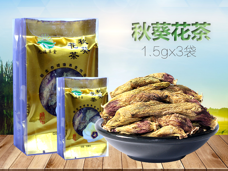 黄秀快花茶简装1.5g×3袋 包邮(新疆、西藏、青海除外)