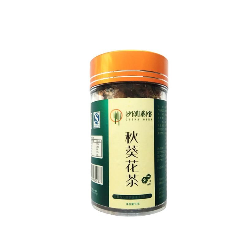 黄秋葵花茶 10g  包邮(新疆、西藏、青海除外)
