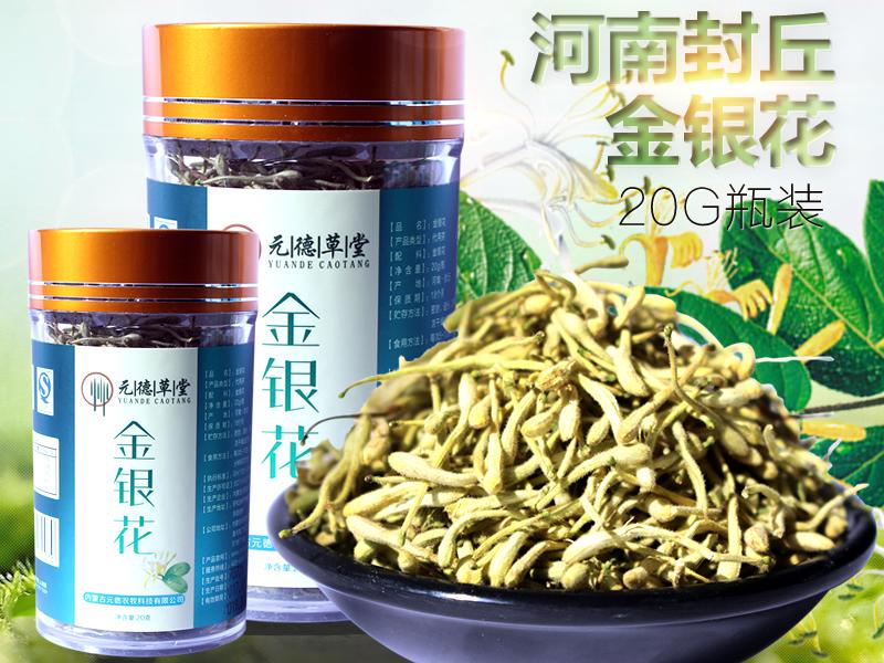 金银花茶 20g 包邮(新疆、西藏、青海除外)
