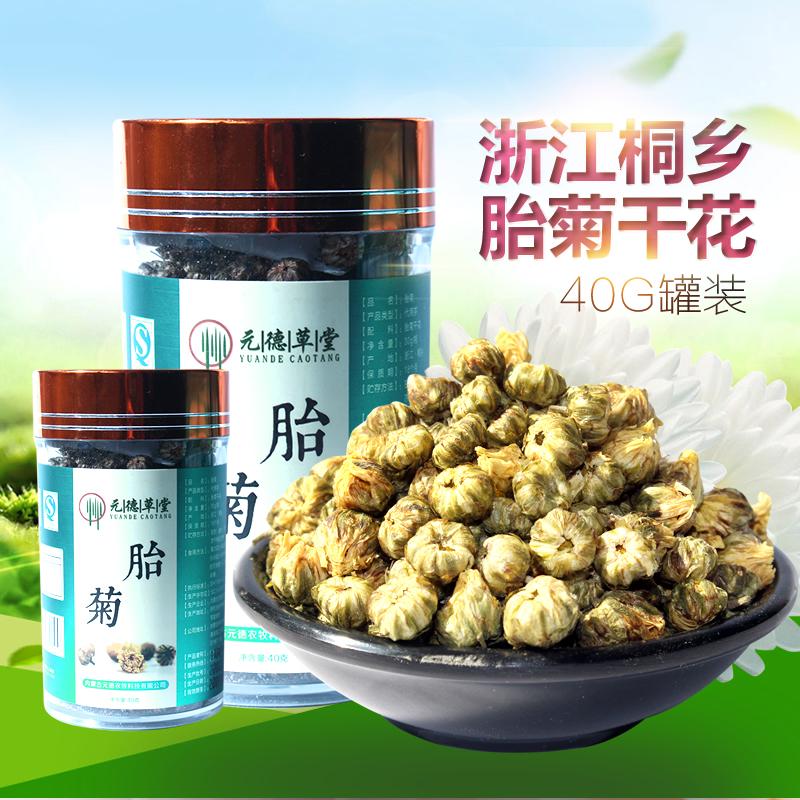 胎菊 茶 30g 包邮(新疆、西藏、青海除外)