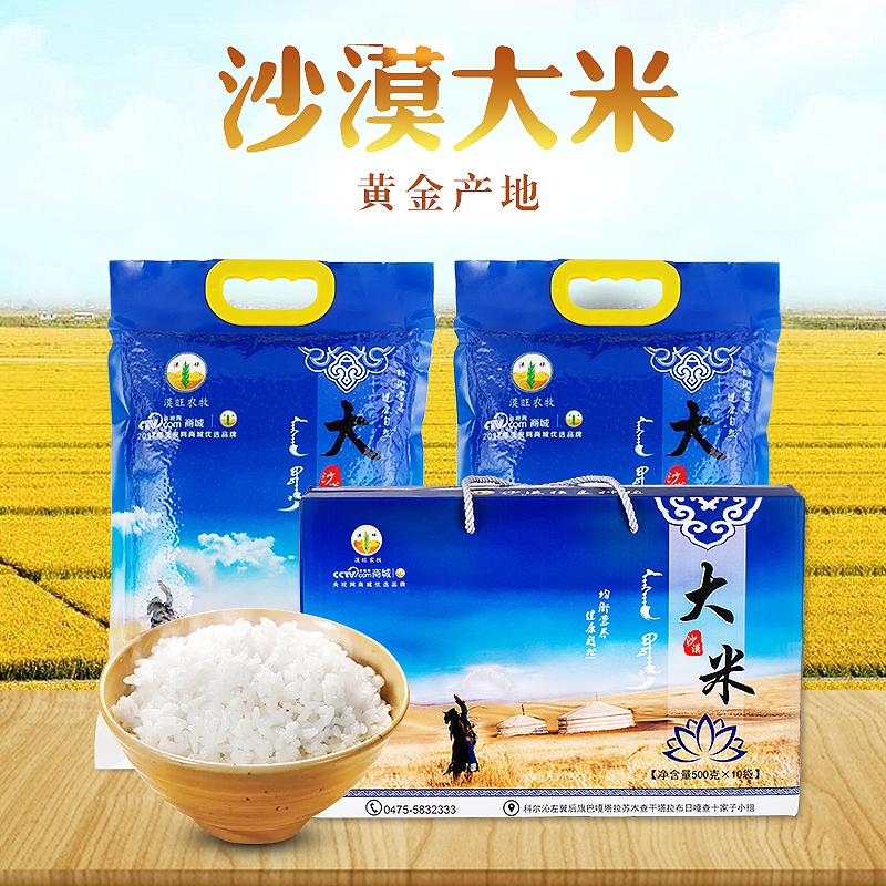 【漠旺】内蒙古沙米 优质有机稻花香2号大米 沙漠大米2.5kg 5kg