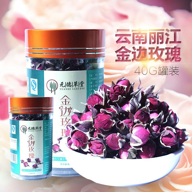 金边玫瑰 茶 40g 包邮(新疆、西藏、青海除外)