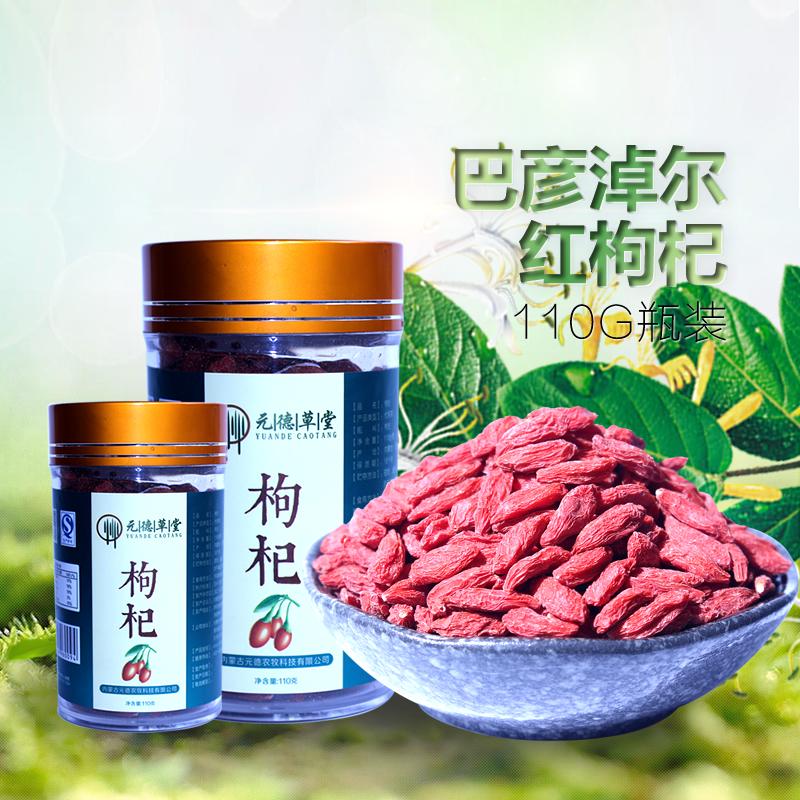 红枸杞 茶 110g 包邮(偏远地区除外)