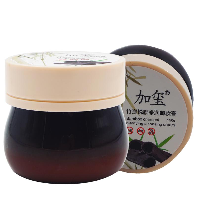 加玺 竹炭净颜洁面卸妆膏平衡肤质 清洁去黑头温和去角质