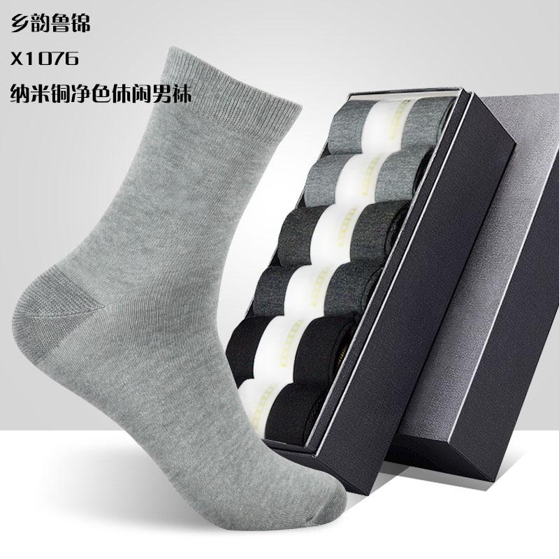 袜子 乡韵鲁锦 纳米铜净色休闲男袜 X1076  纯棉 防臭 抗菌 免洗袜 黑、深灰、藏青6双混装