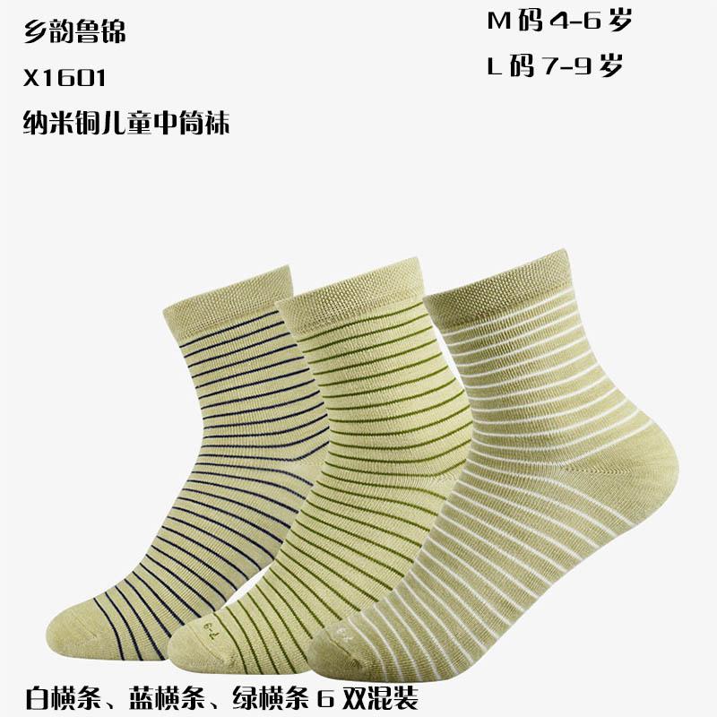 袜子 乡韵鲁锦  纳米铜儿童中筒袜 X1601   纯棉 防臭 抗菌 免洗袜  白横条、蓝横条、绿横